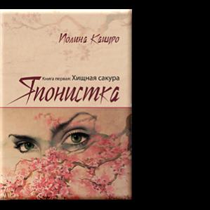 Автор: Полина Кацуро Книга первая. Хищная Сакура