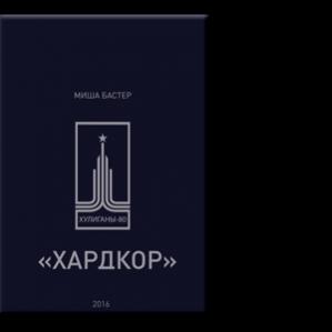 Автор: Миша Бастер Часть вторая «ХАРДКОР»