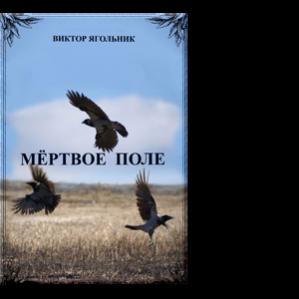 Автор: Виктор Ягольник Не повезло Сергею, и попал он в другой мир, в параллельный мир или перпендикулярный.