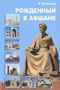 Автор: Исмоилов Исроил Книга рассчитана на широкий круг читателей, интересующихся историей Средней Азии