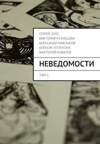 Автор: Сергей Зхус, Виктория Кузнецова, Александр Маклаков, Алексис Куленски, Анатолий Ковалев литературный проект