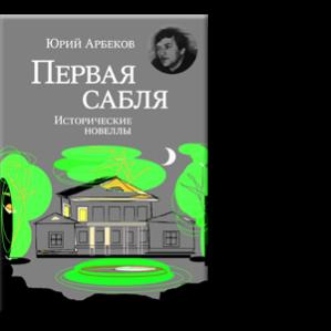 Автор: Юрий Арбеков Капитан отложил письмо, и вновь отправился к врачам — доказывать, что он уже годен в строй.