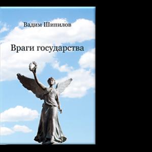 Автор: Вадим Шипилов Публицистический очерк