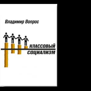 Автор: Владимир Вопрос Спор о социализме не окончен.