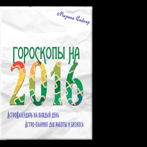 Автор: Марина Савояр Гороскопы на 2016 год. Астро-планинг для работы и бизнеса