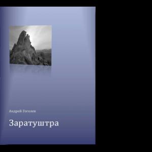 Автор: Андрей Гоголев Лейтмотивом сюжета романа служит развитие идеи, к которой пришли одновременно и Ф.Ницше и Ф. Достоевский