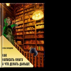 Автор: Елена Солодова Желаю удачи всем начинающим писателям!