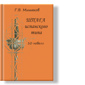 Автор: Г.В. Мишаков Новеллы продолжают традиции русской классики.