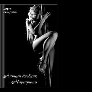 Автор: Мария Линдеманн Чистосердечный рассказ домашней девочки, ставшей стриптанцовщицей по стечению обстоятельств.