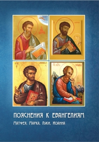 Автор: А. Н. Шубин (Матфея, Марка, Луки, Иоанна)