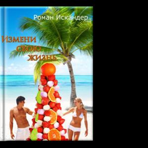 Автор: Роман Искандер Автор предлагает читателям четкий подход для решения проблемы избыточного веса.