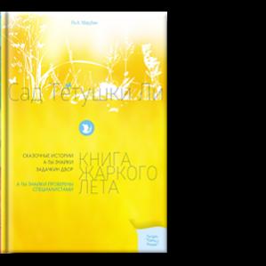 Автор: Рина Антония Марубин Сказочные истории, а–ты–знайки, целая куча задачек в конце книги Эта книга создана в виде информационно-практического руководства