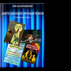 Автор: Лев Казарновский Комедия в двух действиях