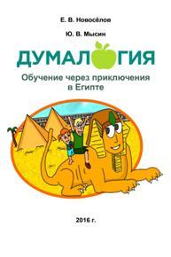 Автор: Юрий Викторович Мысин, Евгений Витальевич Новосёлов Обучение через приключения в Египте
