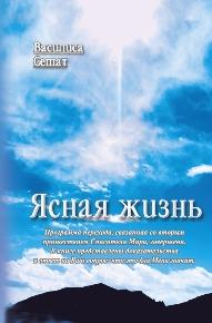 Автор: Сешат В. Книга по факту второго пришествия Спасителя.