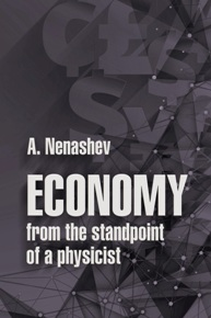 Автор: А. Nenashev Studying the fundamental relationships of production and an commodity exchange