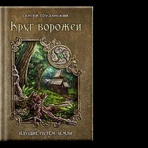 Автор: Сергей Гоуданский Идущие путём земли