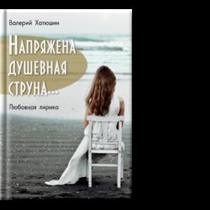 Автор: Валерий Хатюшин Любовная лирика