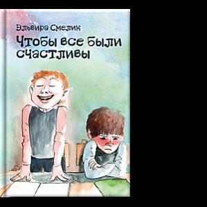 Автор: Эльвира Смелик Людмила Сергеевна каждый свой урок начинала с вопроса.