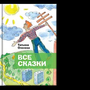 Автор: Татьяна Оленева Поссорились Шнурки с Ботинками.