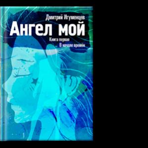 Автор: Игуменцев Дмитрий Книга первая. В начале времён. Часть I