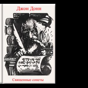 Перевод Николай Самойлов В этой книге религия представлена как наука об устройстве Мироздания