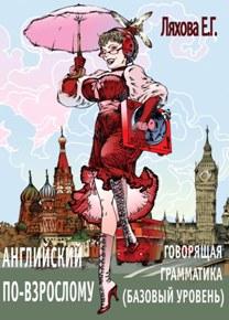 Автор: Е.Г.Ляхова Предназначен для обучения английскому языку взрослой аудитории.