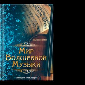 Автор: Айжан Дюсенбаева Посвящается Томасу Андерсу