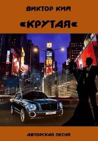 Автор: Виктор Кий сборник авторских песен и беседа с читателем