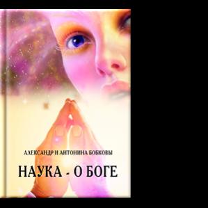 Автор: Александр и Антонина Бобковы Жизнь любого из нас является всего лишь маленькой частицей Вселенского Чуда
