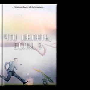 Автор: Стеценко Валерий Витальевич Автор приглашает всех к использованию его методик и технологий
