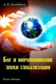 Автор: А. Д. Хистеварзи