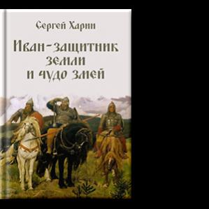 Автор: Сергей Харин Жили- были старики