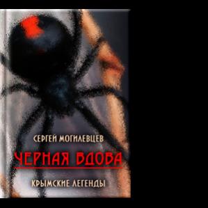 Автор: Сергей Могилевцев В сборнике представлено пятьдесят крымских легенд, ранее никому не известных.
