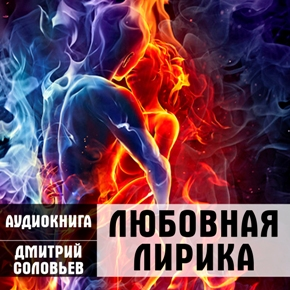 Автор: Дмитрий Соловьев
