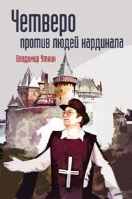 Автор: Уткин Владимир Повесть написана о четырех друзьях, которые во всем хотели быть похожими на мушкетеров