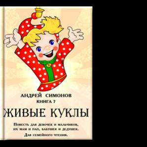 Автор: Андрей Симонов Повесть для девочек и мальчиков, их мам и пап, бабушек и дедушек