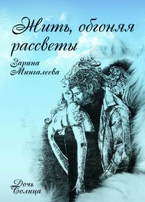 Автор: Зарина Мингалеева Эта книга написана для тех, кто очень сильно любил или все еще любит.