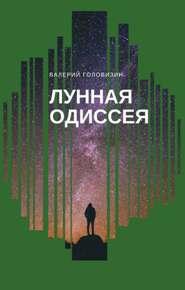 Валерий Головизин