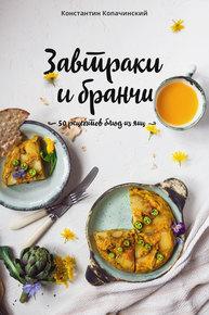 Автор: Константин Копачинский 50 рецептов блюд из яиц