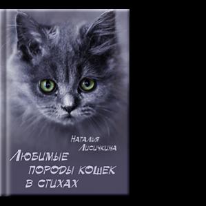 Автор: Наталья Лисичкина веселое описание пород кошек в стихотворной форме