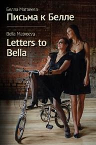 Автор: Белла Матвеева / Bella Matveeva Letters to Bella