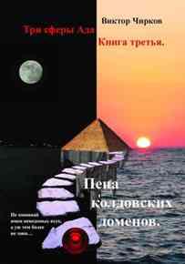 Автор: Виктор Чирков Три сферы Ада. Книга третья