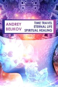 Автор: Andrey Belikov Eternal life. Spiritual healing