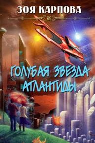 Автор: Зоя Карпова Роман-трилогия написан на стыке жанров: фантастики, научной фантастики и альтернативной истории
