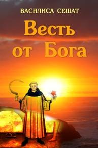 Автор: Василиса Сешат Плановые работы пятилетки перехода, начатые с 21 декабря 2012 года, выполнены успешно.