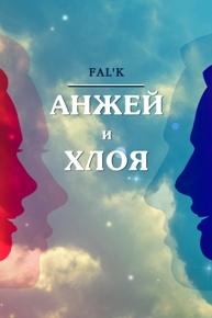 Анжей и Хлоя Автор: Fal'k