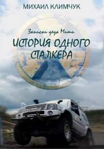 Автор: Михаил Климчук