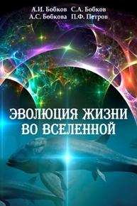 Авторы: А.И. Бобков, А.С. Бобкова, С.А. Бобков, П.Ф. Петров