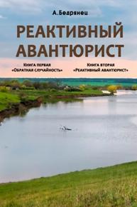 Автор: А. Бедрянец